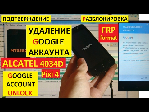 Разблокировка аккаунта google Alcatel 4034D Pixi 4 FRP Bypass Google account alcatel 4034 D