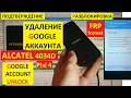 Разблокировка аккаунта Google Alcatel 4034D Pixi 4 FRP Bypass Google Account Alcatel 4034 D mp3