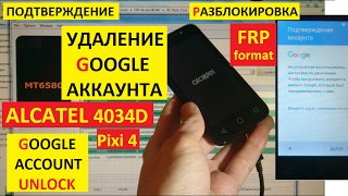 Разблокировка аккаунта google Alcatel 4034D Pixi 4 FRP Bypass Google account alcatel 4034 D