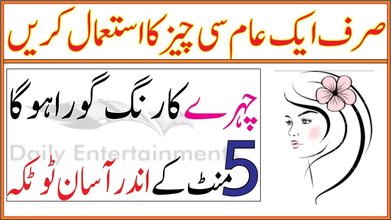 Rang Gora Karne Ka Totka 12 Minutes Me Face White Kare  Face Beauty Tips  Get Fats