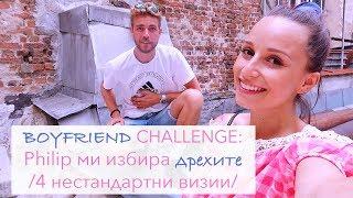 Boyfriend Challenge: Филип ми избира дрехите /4 нестандартни визии/ + На Кафе с PolinaSofia