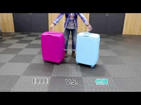 ELLE行李箱 輪子PK篇