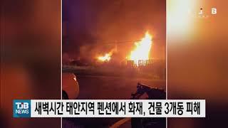 새벽시간 태안지역 펜션에서 화재, 건물 3개동 피해  …