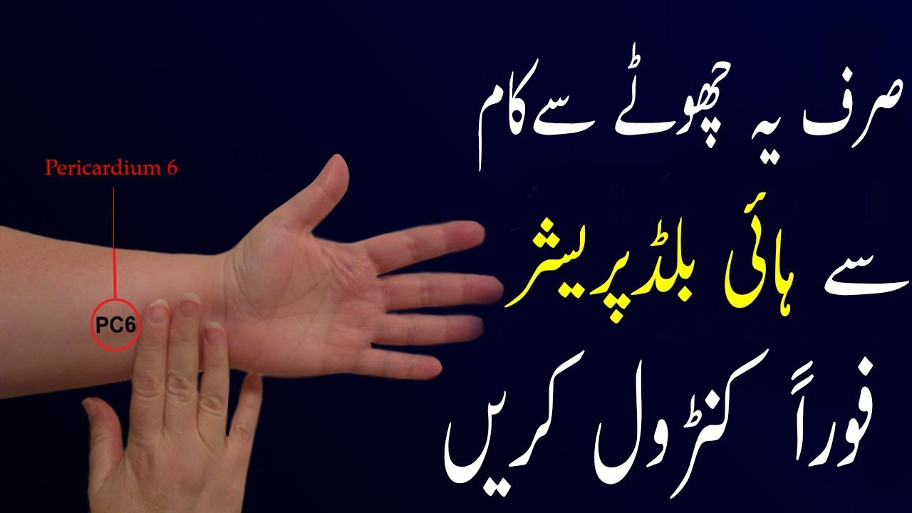Acupressure Point For High Blood Pressure That Can Change ...