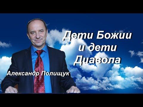 Дети Божии и дети Диавола 22.04.2018 - Александр Полищук. Церковь Слово Веры