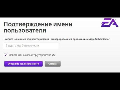 Потерял аутентификатор Origin забыл ответ на вопрос