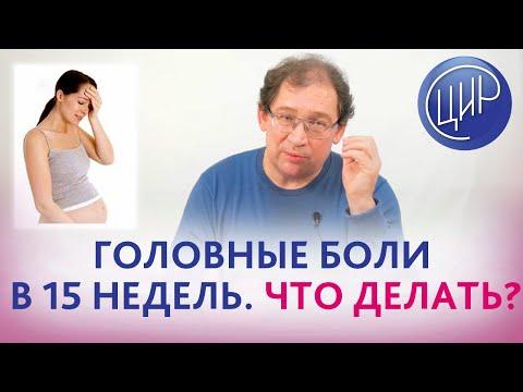 Почему болит часто голова у беременной