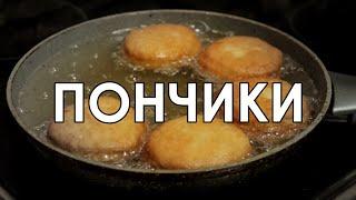 Как приготовить пончики в домашних условиях.  Рецепт от YaroSlav - мужик на кухне.