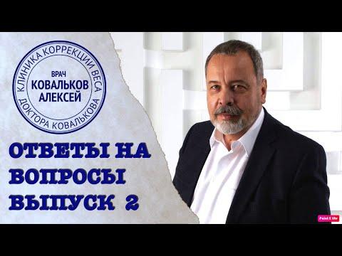 Ответы диетолога Алексея Ковалькова на вопросы подписчиков