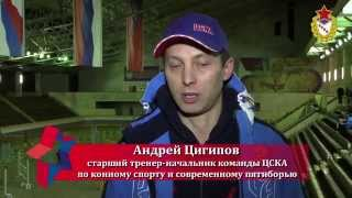 Кубок России по современному пятиборью среди мужчин