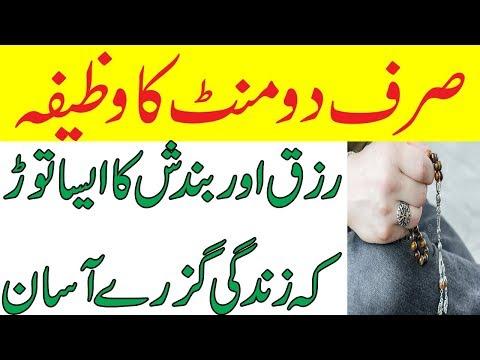 2 mant  Quran Ki ye Choti Si Surah Parh Len | Rizq Ka Wazifa | Surah Kausar Ask Wazaif teacher
