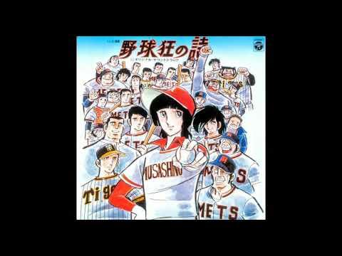 Yakyuukyou no Uta 野球狂の詩 OP「野球狂の詩」