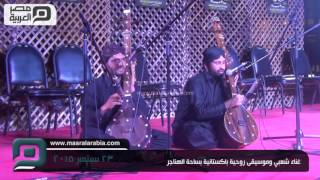 مصر العربية | غناء شعبي وموسيقى روحية باكستانية بساحة الهناجر