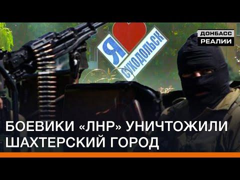 Боевики «ЛНР» уничтожили