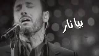 كاظم الساهر بيا نار    مقاطع حب قصيرة   حزينة