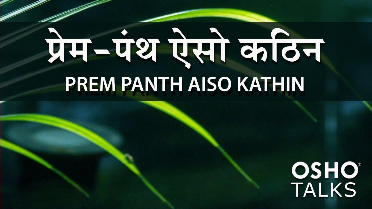 OSHO: Prem Panth Aiso Kathin