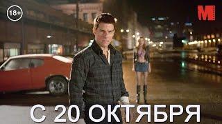 Дублированный трейлер фильма «Джек Ричер 2: Никогда не возвращайся»