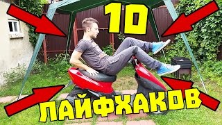 10 НЕВЕРОЯТНЫХ ЛАЙФХАКОВ С МОПЕДОМ ИЛИ СКУТЕРОМ!