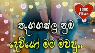 Sinhala love status