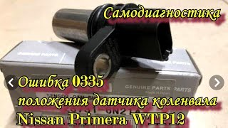 ошибка 0335  Замена датчика коленвала Nissan Primera WTP12 Самодиагностика