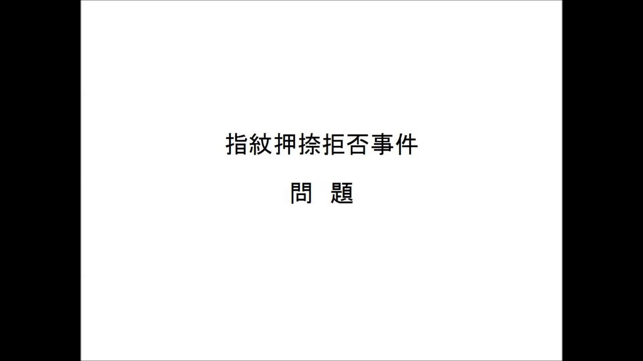 事件 森川 キャサリーン
