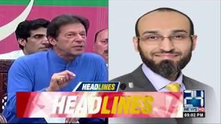 News Headlines | 9:00 PM | 18 June 2018 | 24 News HD