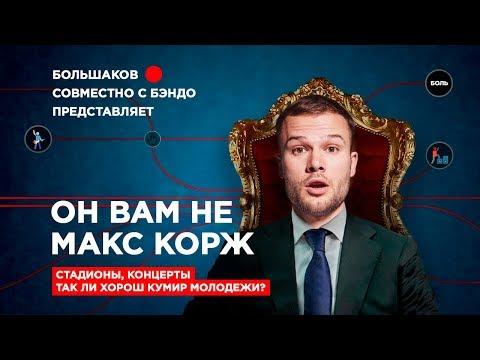 ОН ВАМ НЕ МАКС КОРЖ (feat. БЭНДО)