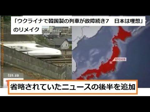 ウクライナで韓国製の列車が故障続き16 日本へのあこがれ