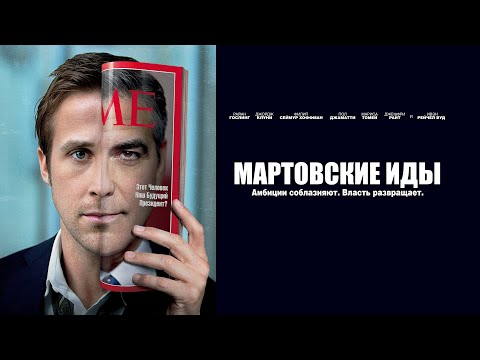 Мартовские иды (Фильм 2011) Триллер, драма