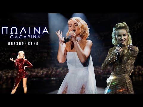Полина Гагарина - концерт в Тик Токе!