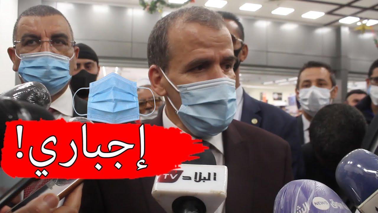 وزير التجارة: ابتداء من يوم الأحد أي تاجر لا يضع الكمامة سيُغلق محله التجاري فورا!