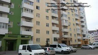 Продажа 1-но комнатной квартиры в ЖК
