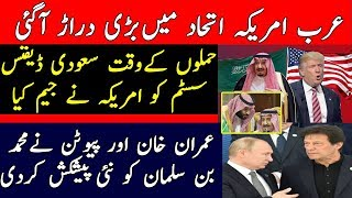 Mohammad Bin Salman Going Forward With Advance Russian Technology In Saudi Arabia