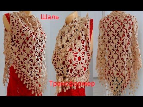 Шали вязание крючком платки шали
