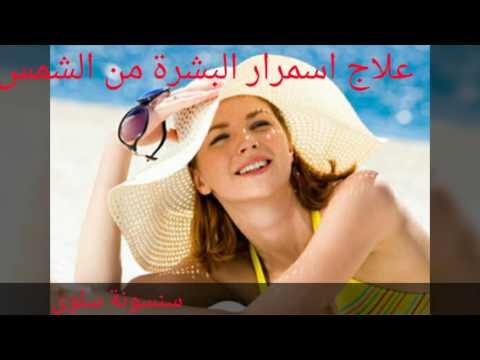 540c4b4a4  علاج اسمرار البشرة من الشمس وتبيض الوجه فى نصف ساعة - YouTube