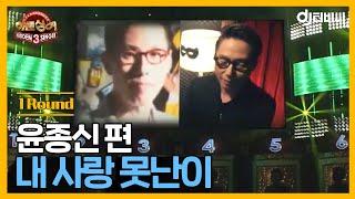 [DJ티비씨] 히든싱어3 윤종신 편 - 1R '…