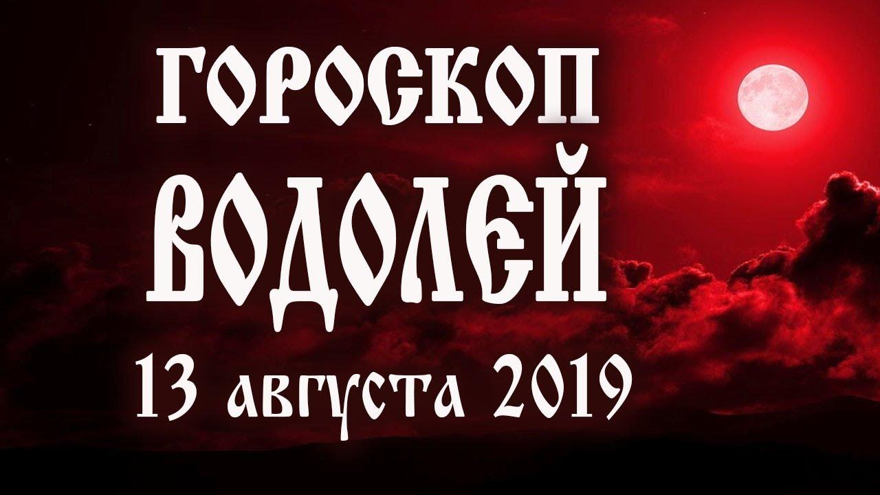 Гороскоп на сегодня 13 августа 2019 года Водолей ♒ Что нам готовят звёзды в этот день