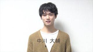 中川 大輔(なかがわ だいすけ)研音所属コメント