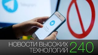Новости высоких технологий #240: блокировка Telegram и эластичные солнечные батареи