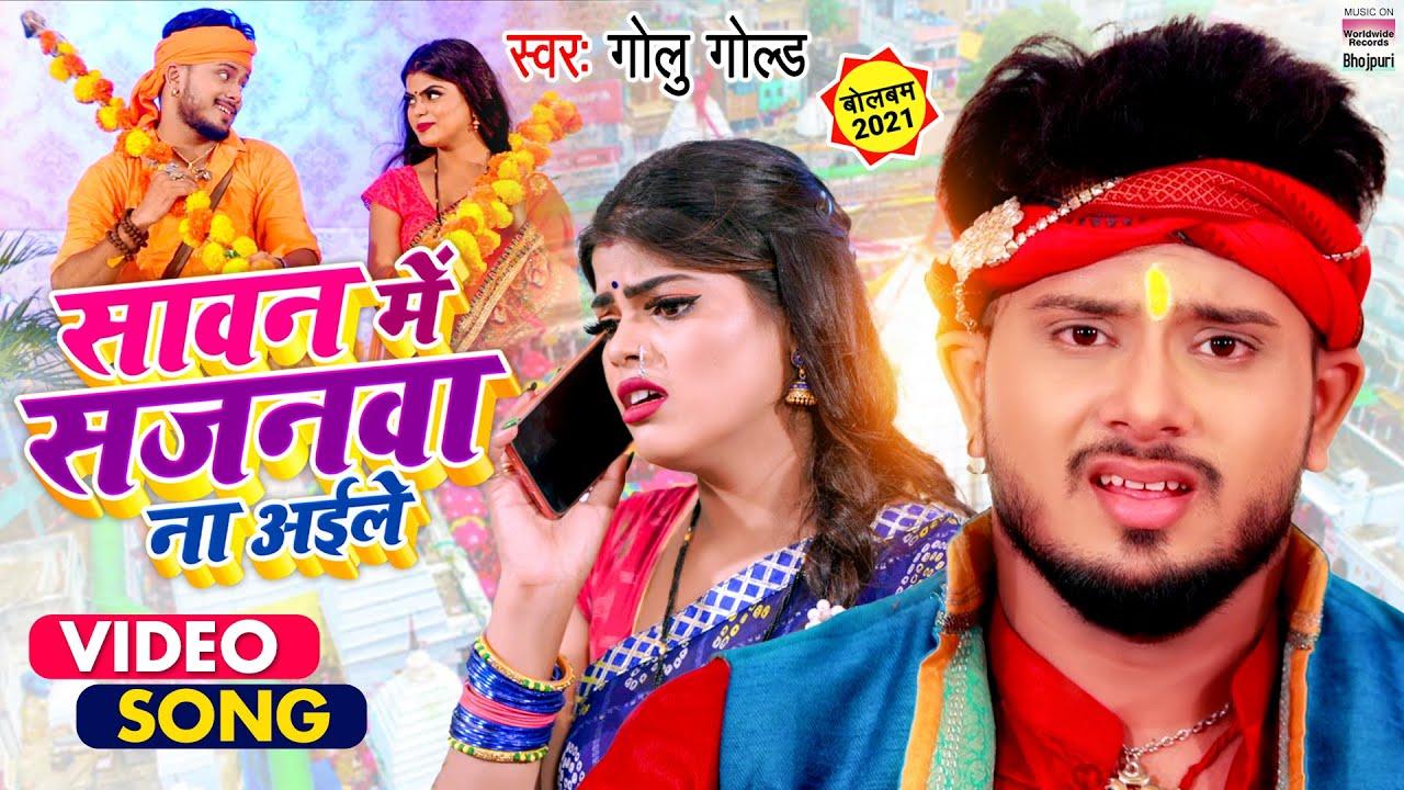#VIDEO | सावन में सजनवा ना अईले | #Golu Gold | Sawan Me Sajanwa Na Aile | Bhojpuri Bolbum Song 2021