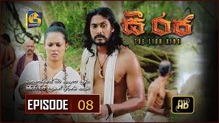 C Raja - The Lion King | Episode 08 | HD Thumbnail
