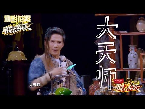 """《明星大侦探》独家策划: """"梗王""""大张伟最强段子合集 Crime Scene Special【湖南卫视官方版】"""