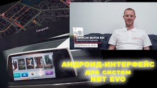 Качественная навигация для BMW с NBT EVO