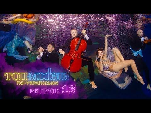 Топ-модель по-украински. Выпуск 16. 15.12.2017