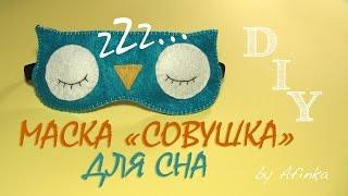 DIY Маска для сна СВОИМИ РУКАМИ / Sleep Mask, a Dreaming Owl Mask / Мастер класс
