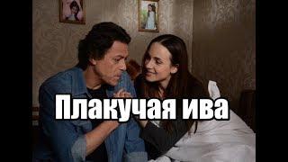 Плакучая ива (2018) русский сериал 8 серий трейлер