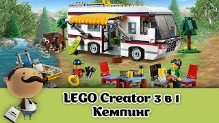 LEGO Creator 31052 Кемпинг - Обзор набора