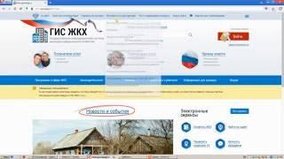 Размещение информации в ГИС ЖКХ. Видеоурок. ч.2.