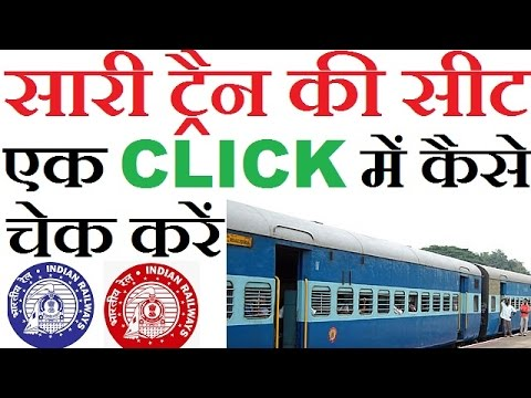 How To Check Train Seat Availability In 1 Click On Irctc Hin