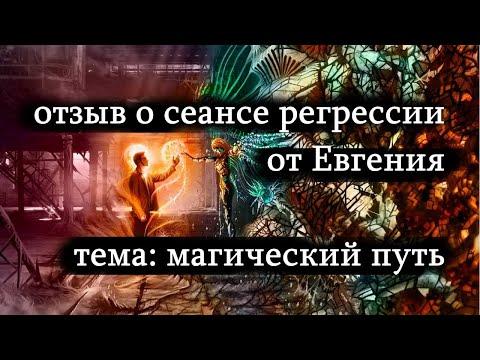 Отзыв о регрессии от Евгения - тема: магический путь, силы.